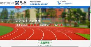 江苏华兴体育设施材料有限公司